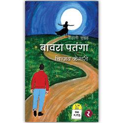 Rajmangal Prakashan, Hindi Book Publishers in Cuttack Sambalpur Ganjam Jagatsinghpur Bargarh Gajapati Kendrapara Jharsuguda