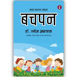 Rajmangal Prakashan, Hindi Book Publishers in Barwani Seoni Mandsaur Raisen Sehore East Nimar Katni Damoh Guna Hoshangabad