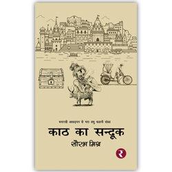 Rajmangal Publishers, Hindi Book Publishers in Aligarh PrayagRaj Ambedkar Nagar Amroha Auraiya Azamgarh Badaun BahraichBallia