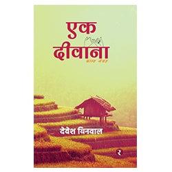 rajmangal publishers, book publishers in Auraiya Azamgarh Baghpat Bahraich Ballia Balrampur Banda Barabanki Bareilly Basti UP