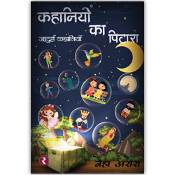 children's picture book publishers in hindi, children's book publishers in Hindi