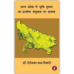Rajmangal Prakashan, Hindi Book Publishers in Nawada Patna Purnia Rohtas Saharsa Samastipur Sheohar Sheikhpura Saran Sitamarh
