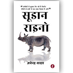 Rajmangal Publishers, Hindi Book Publishers in sikandra rao, hathras, Saharanpur Sambhal (Bhim Nagar) Sant Kabir Nagar Agra.
