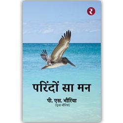 Rajmangal Prakashan, Hindi Book Publishers in Ambala Bhiwani Charkhi Dadri Faridabad Fatehabad Gurgaon Hisar Jhajjar Jind HR