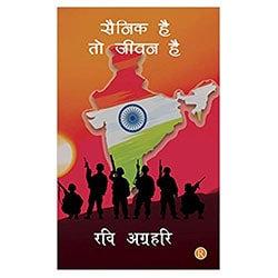 rajmangal publishers, book publisher in katihart, sasaram bihar, book publisher in forbesganj, book publisher in saharsa