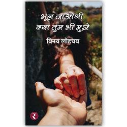 Bhool Jaogi Kya Tum Bhi Mujhe