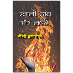 Rajmangal Publishers | Hindi Book Publishers in Tikamgarh Barwani Seoni Mandsaur Raisen, india