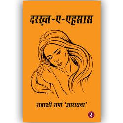 Rajmangal Prakashan is a Leading Hindi Book Publishers in Sitapur Sonbhadra Sultanpur Unnao Varanasi (Kashi) Allahabad Amethi