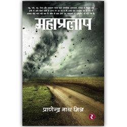 Rajmangal Publishers | Hindi Book Publishers in Dausa Dholpur Dungarpur Hanumangarh Jaipur Jaisalmer Jalor Jhalawar Jhunjhunu