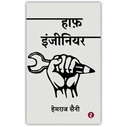 Rajmangal Publishers, Hindi Book Publishers in Ajmer Alwar Banswara Baran Barmer Bharatpur Bhilwara Bikaner BundiChittorgarh