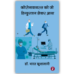 Rajmangal Publishers is a Leading Hindi Book Publishers in North India. Publisher of High Quality Hindi fiction-Nonfiction