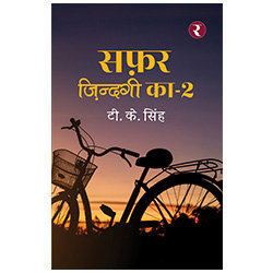 Rajmangal Publishers is a Leading Hindi Book Publishers in Bijapur Bilaspur Dantewada (South Bastar) Dhamtari Durg Gariyaband