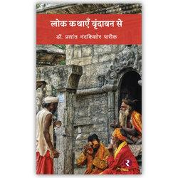 Rajmangal Publishers   Hindi Book Publishers in Jamnagar Junagadh Kachchh Kheda (Nadiad) Mahisagar Mehsana