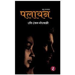 Rajmangal Publishers, Hindi Book Publishers in Samastipur Sheohar Sheikhpura Saran Sitamarhi Supaul Siwan Vaishali BiharIndia
