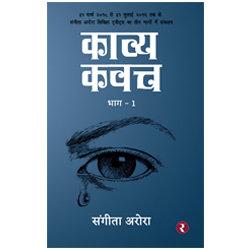 Rajmangal Prakashan, Hindi Book Publishers in Bilaspur Chamba Hamirpur Kangra Kinnaur Kullu Lahaul and Spiti Mandi Shimla HP