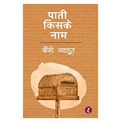 Book Publisher in Banaras, Online book publishing, free book publishing, traditional book publisher