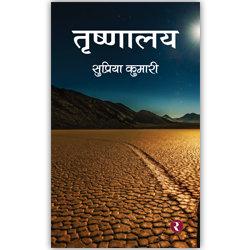 Rajmangal Publishers | Hindi Book Publishers in Singrauli Sidhi Narsimhapur Shahdol Mandla