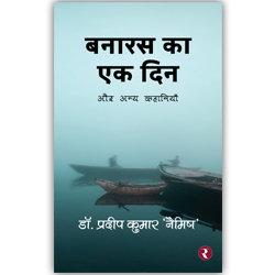 Rajmangal Prakashan, Hindi Book Publishers in Bageshwar Chamoli Champawat Dehradun Haridwar Nainital Pauri GarhwalPithoragarh