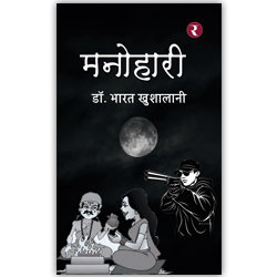 Rajmangal Publishers | Hindi Book Publishers in Vidisha Ratlam Tikamgarh Barwani Seoni Mandsaur, india.