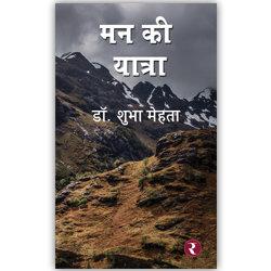 Rajmangal Publishers | Hindi Book Publishers in Sikar Sirohi Sri Ganganagar Tonk Udaipur