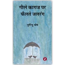 Rajmangal Publishers | Hindi Book Publishers in Gautam Buddha Nagar Ghaziabad Ghazipur Gonda, Kanpur India.