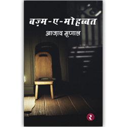 Rajmangal Prakashan, Hindi Book Publishers in Samastipur Sheohar Sheikhpura Saran Sitamarhi Supaul Siwan Vaishali West Champa