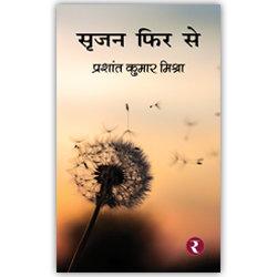 Rajmangal Prakashan, Hindi Book Publishers in Balrampur Banda Barabanki Bareilly Basti Bijnor Bulandshahr Chandauli(Varanasi