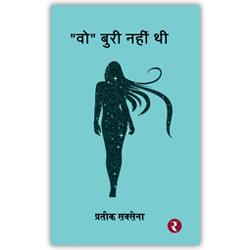 Rajmangal Prakashan, Hindi Book Publishers in Ajmer Alwar Banswara Baran Barmer Bharatpur Bhilwara Bikaner Bundi Chittorgarh