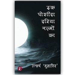 Rajmangal Prakashan, Hindi Book Publishers in Chitrakoot Deoria Etah Etawah Faizabad Farrukhabad Fatehpur Firozabad Gautam UP