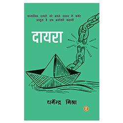 Dayra, Dharmendra Mishra, book publishers in madhya pradesh, book publishers in rewa distict