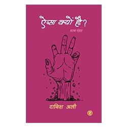 rajmangal publishers, book publisher in meerut, Auraiya Azamgarh Baghpat Bahraich Ballia Balrampur Banda Barabanki Bareilly.