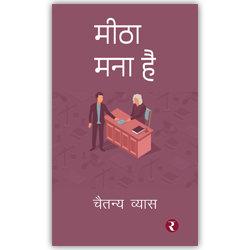 Rajmangal Publishers | Hindi Book Publishers in Cuttack Sambalpur Ganjam Jagatsinghpur Bargarh Gajapati Kendrapara Jharsuguda