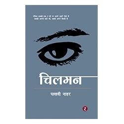 Rajmangal Publishers, Book Publishers in Bijnor Budaun Bulandshahr Chandauli Chitrakoot Deoria Etah Etawah Faizabad Aligarh