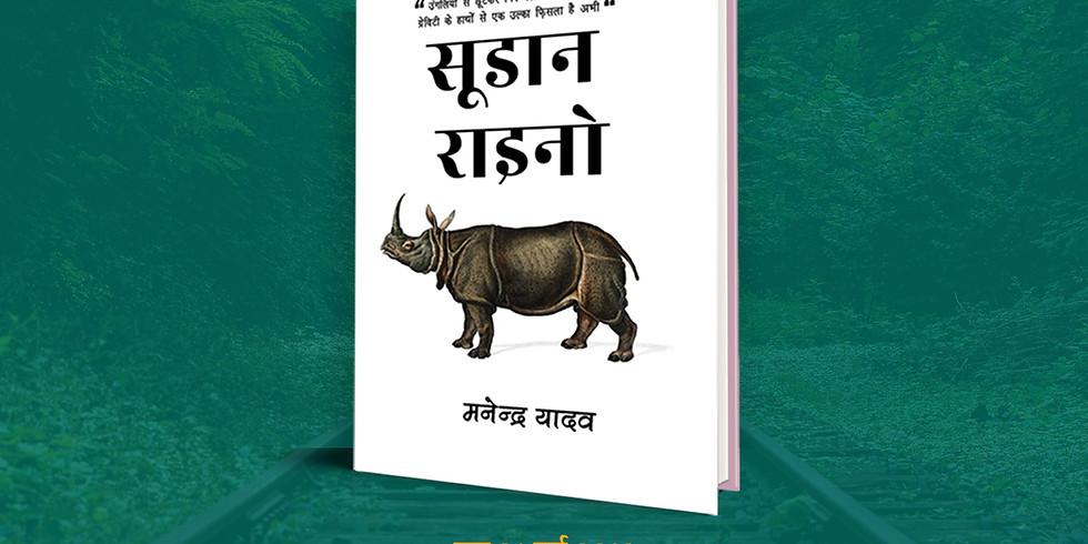 Book Lanch : Sudan Rhino