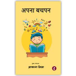 Rajmangal Publishers   Hindi Book Publishers in Anuppur Alirajpur Dindori Sheopur Umaria Harda, india