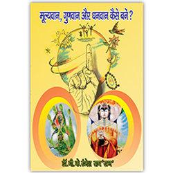 Rajmangal Prakashan, Hindi Book Publishers in Ambala Bhiwani Charkhi Dadri Faridabad Fatehabad Gurgaon Kurukshetra Mahendraga