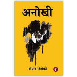 Rajmangal Publishers | Hindi Book Publishers in Ravidas Nagar Sambhal Shahjahanpur Shamli Shravasti Siddharthnagar Sitapur UP