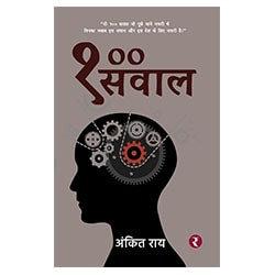 Rajmangal Publishers, Book Publishers in Jabalpur Jhabua Katni Khandwa Khargone Mandla Mandsaur Morena Narsinghpur Neemuch MP