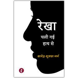 Hindi Book Publishers in Shamali (Prabuddh Nagar) Shravasti Siddharth Nagar Sitapur Sonbhadra Sultanpur Unnao Varanasi, Agra