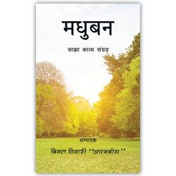 Rajmangal Prakashan, Hindi Book Publishers in Maharajganj Mahoba Mainpuri Mathura Mau Meerut Mirzapur Moradabad Muzaffarnagar