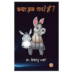kya ham gadhe hain, book publishers in jaipur rajasthan, book publisher in uttrakhand