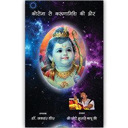 Chhote morari bapu, Rajmangal Prakashan, Hindi Book Publishers in India. spiritual book publishers india