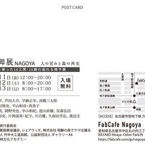 nagoya_ura.jpg