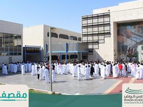 توقيع مدارس الرياض اتفاقية شراكة لتفعيل تطبيق مقصفي