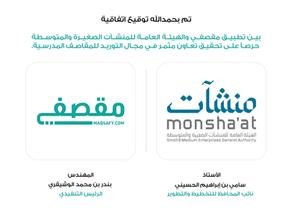 اتفاقيه بين الهيئة العامة للمنشآت الصغيرة والمتوسطة ومقصفي