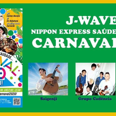 2020.2/11(火・祝) J-WAVE<NIPPON EXPRESS SAÚDE! SAUDADE...>CARNAVAL 2020@渋谷クラブクアトロ