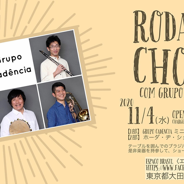 2020.11/4(水) Roda de Choro com Grupo Cadencia@蒲田エスパッソ・ブラジル