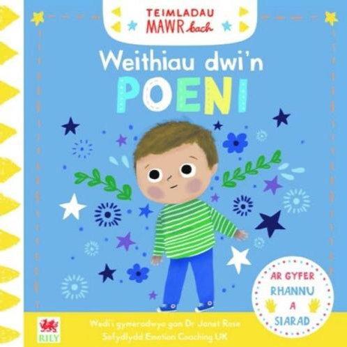 Cyfres Teimladau - Poeni