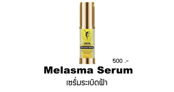 Malasma Serum เซรั่มระเบิดฝ้า