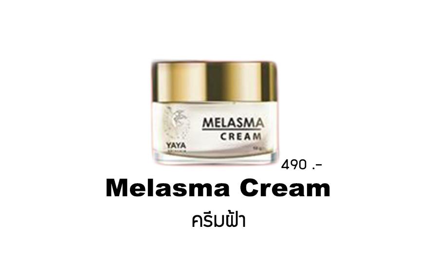 Melasma Cream ครีมฝ้า